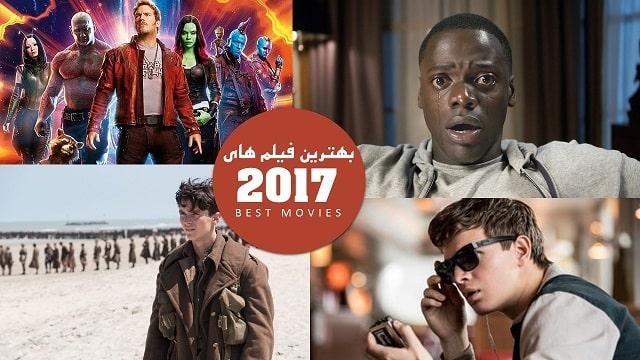 بهترین فیلم های 2017 برتر