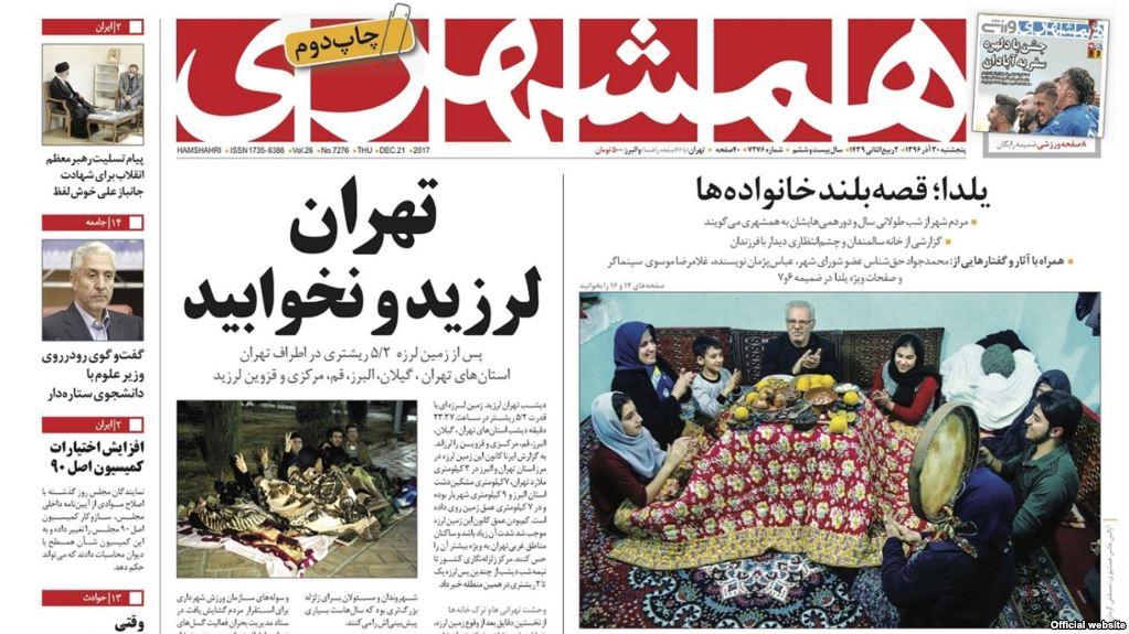 زلزله تهران کرج قم
