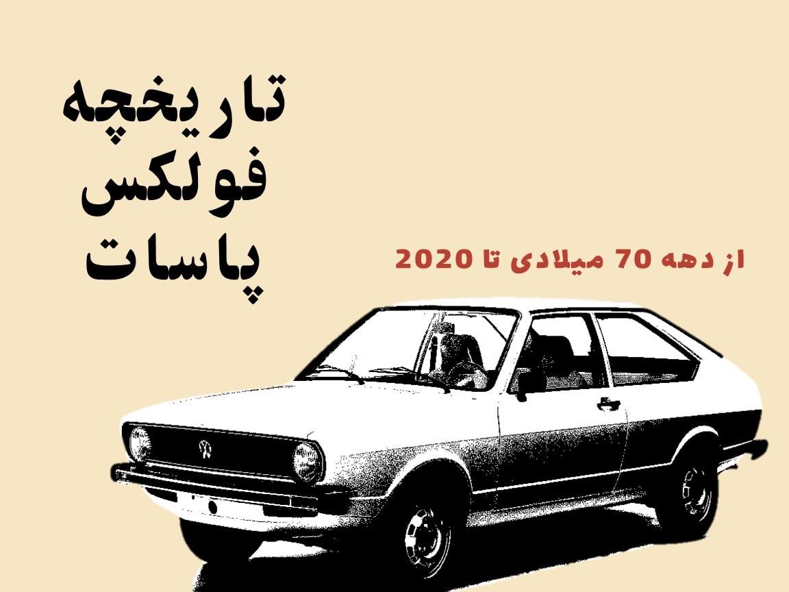 تاریخچه فولکس پاسات