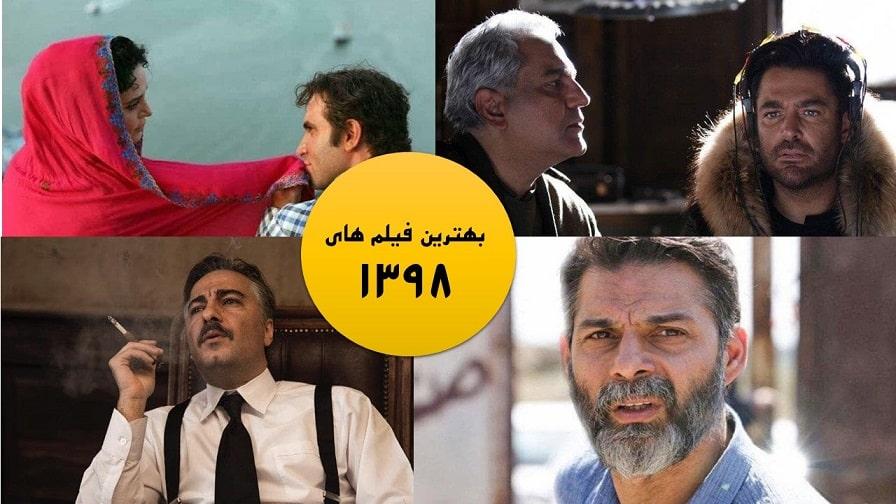 بهترین فیلم های ایرانی 98 : نگاهی به فیلم های برتر مورد انتظار در سال 1398